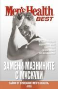 MEN'S HEALTH-Замени мазнините с мускули - Фитнес БГ