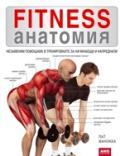 Fitness анатомия - Фитнес БГ