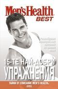 MEN'S HEALTH-15-те най-добри упражнения - Фитнес БГ