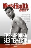 MEN'S HEALTH-Тренировка без тежести - Фитнес БГ